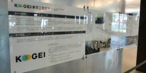 東京工芸大学沿革パネル